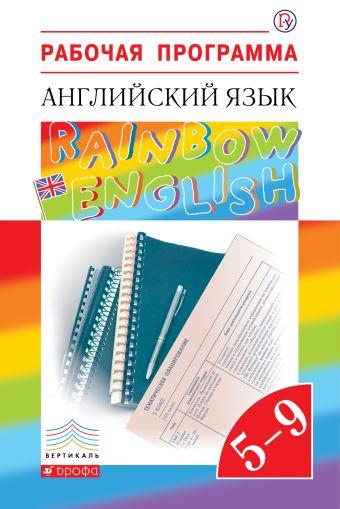 """Английский язык. """"Rainbow English"""". 5-9 кл. Рабочая программа. Афанасьева О.В., Михеева И.В., Языкова Н. В., Колесникова Е.А."""