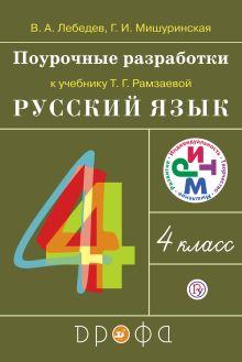 Лебедев В.А., Мишуринская Г.И. - Русский язык. 4 класс. Поурочные разработки обложка книги