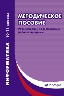 Масленикова О.Н. - Рабочие программы. Информатика. 10-11кл Баз. и Угл.уровни обложка книги