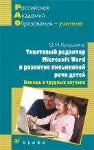 Кукушкина Текстовый редактор Microsoft Word и развитие письменной речи детей. Помощь в трудных случа