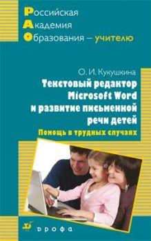 Кукушкина О.И. - Кукушкина Текстовый редактор Microsoft Word и развитие письменной речи детей. Помощь в трудных случа обложка книги