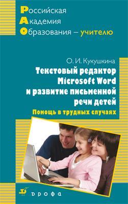 Кукушкина Текстовый редактор Microsoft Word и развитие письменной речи детей. Помощь в трудных случа Кукушкина О.И.