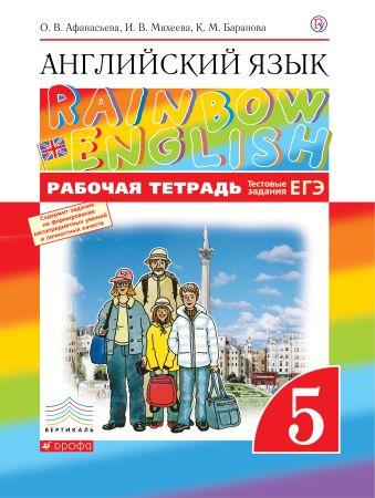 """Английский язык.""""Rainbow English"""". 5 кл. Рабочая тетрадь (с тест. зад. ЕГЭ) Афанасьева О.В., Михеева И.В., Баранова К.М."""
