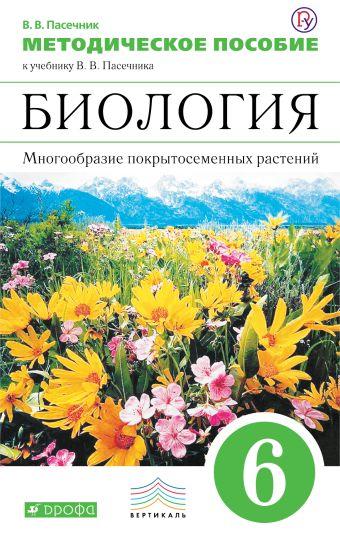 Обложка биология 6 класс фгос пасечник учебник