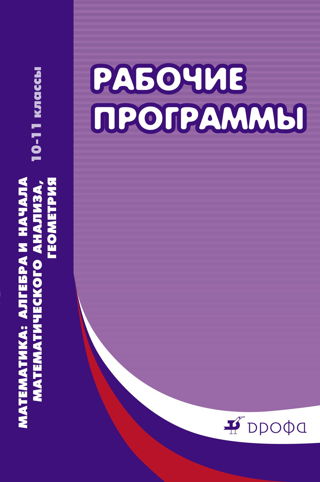 Математика: алгебра и начала математического анализа, геометрия. 10-11классы. Рабочие программы ( Муравина О.В.  )