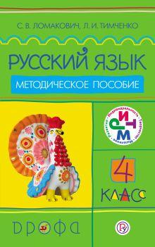 Ломакович С.В., Тимченко Л.И. - Русский язык. 4 класс. Методическое пособие обложка книги