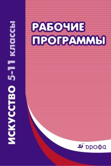 Рабочие программы. Искусство.5-11кл. обложка книги