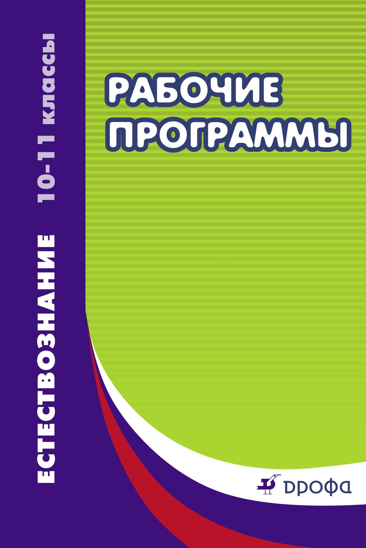 Естествознание. 10–11 классы. Рабочие программы ( Габриелян О.С., Сладков С.А.  )