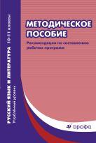 Чубуков А.В. (составитель) - Русский язык и литература. Углубленный уровень. 10–11 классы. Рабочие программы' обложка книги