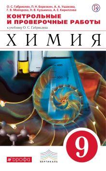 Химия. 9кл. Контрольные и пров.работы. обложка книги