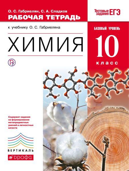 Химия. 10кл. Рабочая тетрадь (базовый уровень).