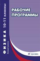 Рабочие программы. Физика 10-11кл. Базовый уровень. Сборник.