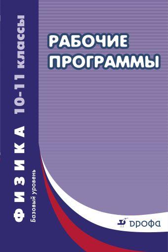 Рабочие программы. Физика 10-11кл. Базовый уровень. Сборник. Власова И. Г.