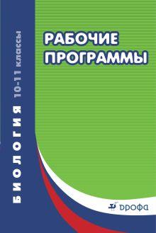 Сонин Н.И., Пасечник В.В. - Биология. 10–11 классы. Рабочие программы обложка книги