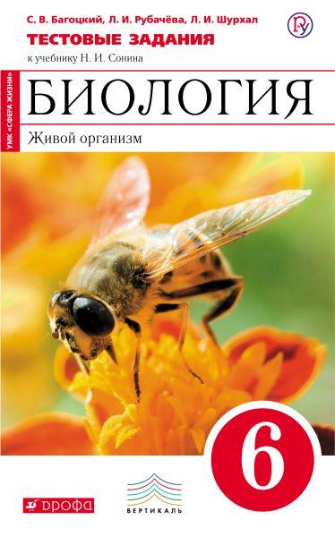 Биология. Живой организм. 6кл.Тест.задания (красный).(Багоцкий). ВЕРТИКАЛЬ