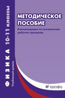 Тихонова Е.Н. - Физика. Углубленный уровень. 10–11 классы. Рабочие программы обложка книги