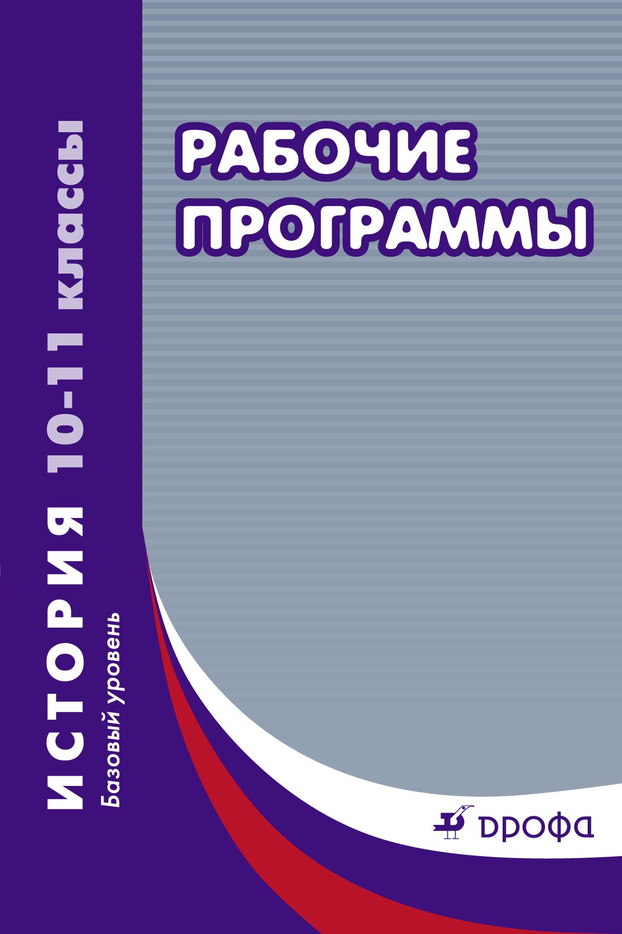 История. Базовый уровень. 10–11 классы. Сборник рабочих программ