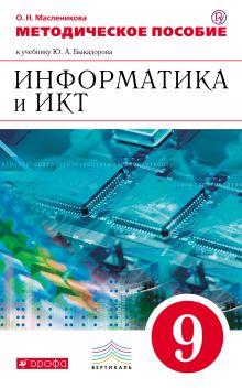 Быкадоров Ю.А. - Информатика и ИКТ. 9 класс. Методическое пособие обложка книги