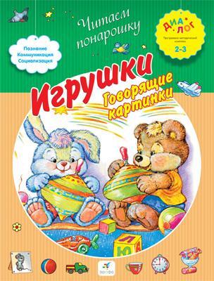Игрушки. Говорящие картинки. 2–3 года. Пособие для детей Баканова Е.А.