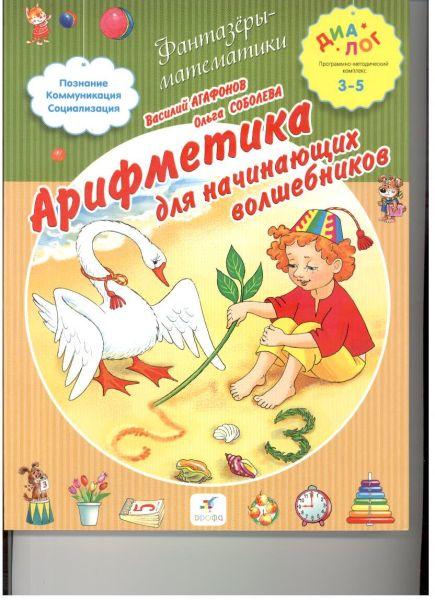 Арифметика для начинающих волшебников. 3–5 лет. Пособие для детей