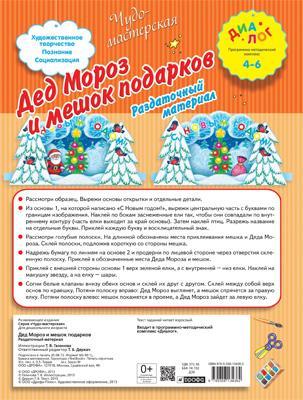 Дед Мороз и мешок подарков. 4–6 лет. Раздаточный материал