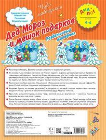 Деркач Т.Б. - Дед Мороз и мешок подарков. 4–6 лет. Раздаточный материал обложка книги