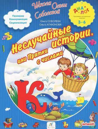 Неслучайные истории, или Прятки с числами. 3-6 Соболева О.Л., Агафонова О.В.