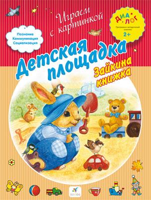 Детская площадка. Зайкина книжка. 2–3 года. Пособие для детей Баканова Е.А.