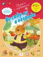 Во саду ли в огороде. Зайкина книжка. 2–3 года. Пособие для детей