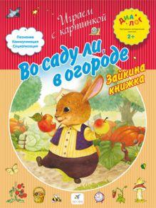 Баканова Е.А. - Во саду ли в огороде. Зайкина книжка. 2–3 года. Пособие для детей обложка книги