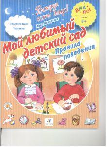 Мой любимый детский сад. Правила поведения. 3–4 года. Пособие для детей обложка книги