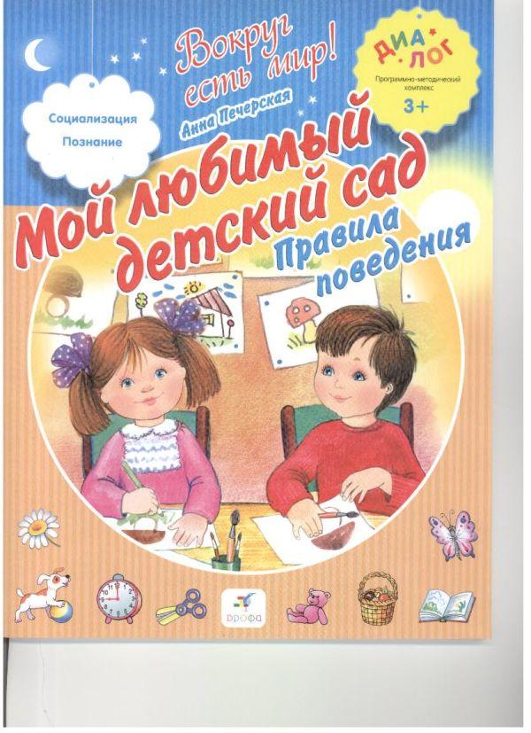 Мой любимый детский сад. Правила поведения. 3–4 года. Пособие для детей Печерская А.Н.