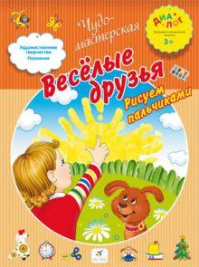 Деркач Т.Б. - Веселые друзья. Рисуем пальчиками. 3–4 года. Пособие для детей обложка книги