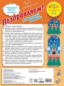 Деркач Т.Б. - Поздравляем! 4–6 лет. Раздаточный материал обложка книги