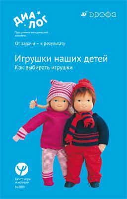 Игрушки наших детей. Как выбирать игрушки. 0–7 лет. Учебно-методическое пособие ( Смирнова Е.О., Филиппова И.В., Шеина Е.Г. и др.  )