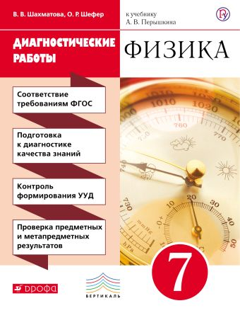 Физика. 7 класс. Диагностические работы Шахматова В.В., Шефер О.Р.