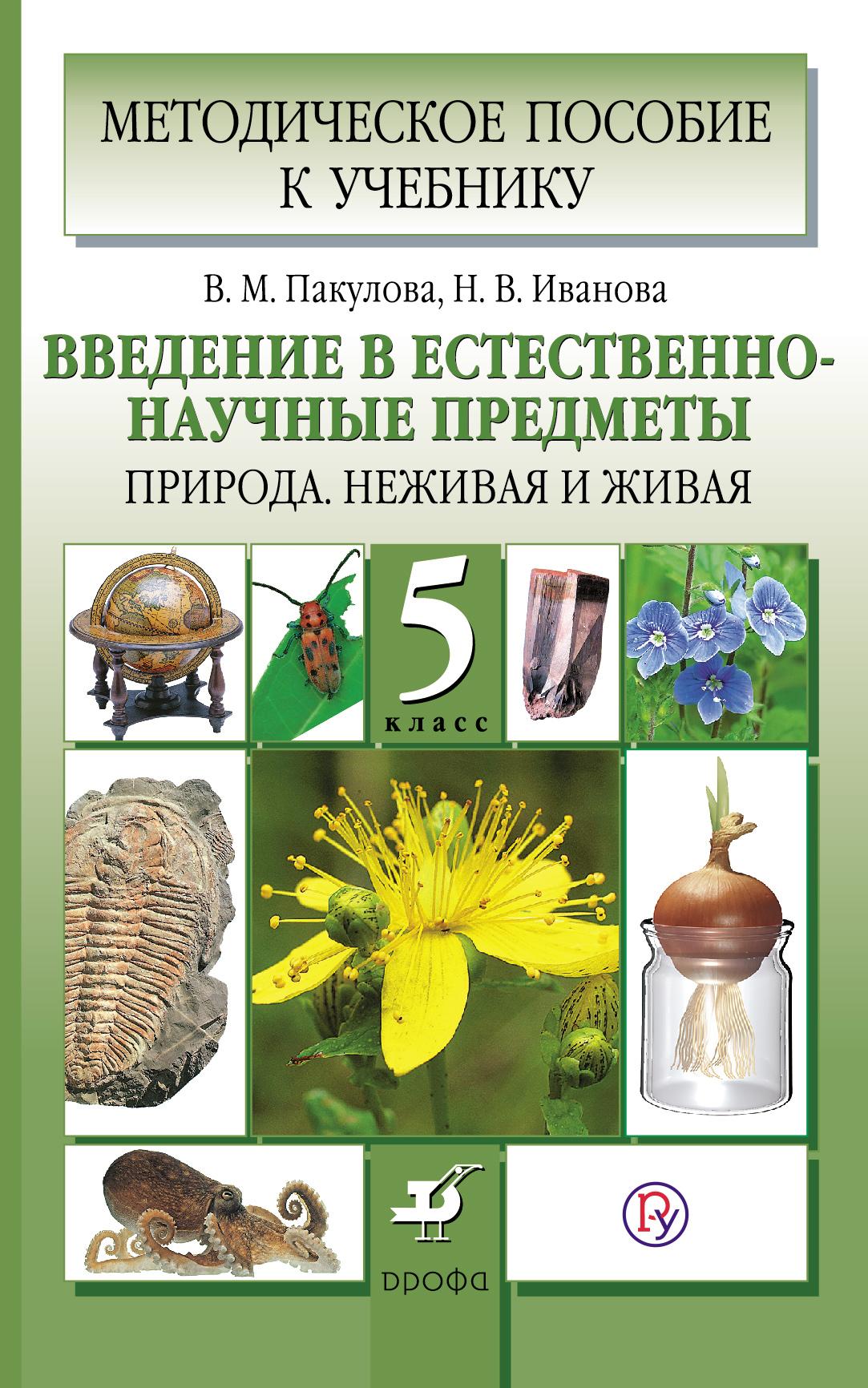 Введение в естественно-научные предметы.Природа.5кл.Методическое пособие (ФГОС)