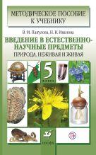 Введение в естественно-научные предметы. Природа. 5 класс. Методическое пособие