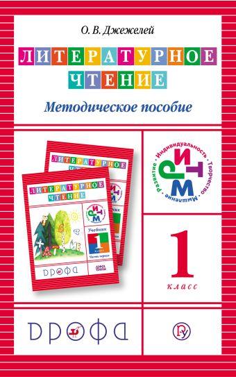 Литературное чтение. 1 класс. Методическое пособие Джежелей О.В.