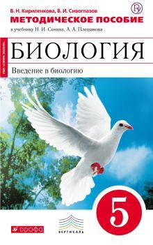 Биология. Введение в биологию. 5 класс. Методическое пособие. (Красный). обложка книги