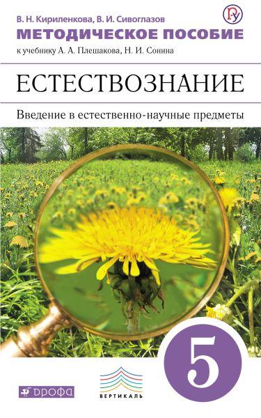 Введение в естественно-научные предметы. Естествознание. 5 класс. Методическое пособие