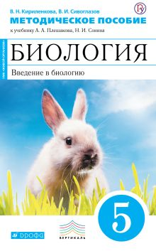 Биология. Введение в биологию. 5 класс. Метод.пособие. (Синий). обложка книги
