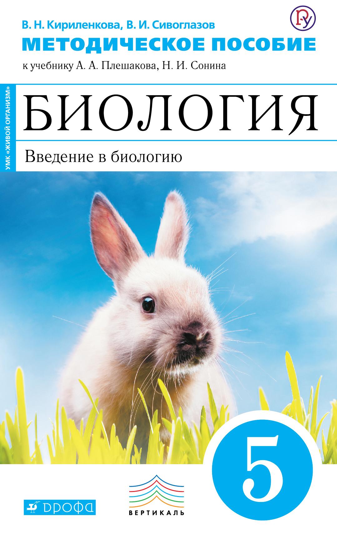 Биология. Введение в биологию. 5 класс. Метод.пособие. (Синий). ВЕРТИКАЛЬ