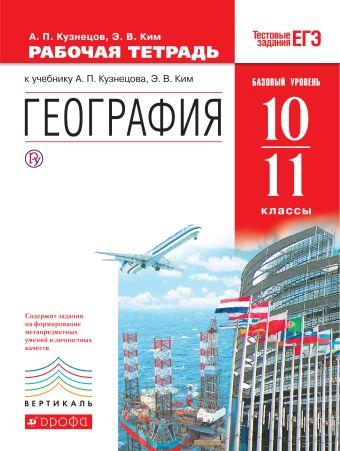 География мира. Базовый уровень. 10–11 классы. Рабочая тетрадь Кузнецов А.П., Ким Э.В