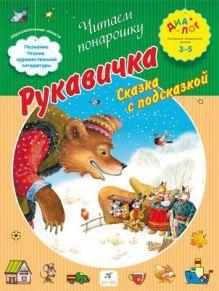 Баканова Е.А. - Рукавичка. Сказка с подсказкой. 3–5 лет. Пособие для детей обложка книги
