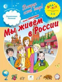 Запесочная Е.А. - Мы живем в России. 4–6 лет. Пособие для детей обложка книги