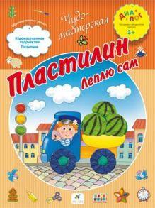 Деркач Т.Б. - Пластилин. Леплю сам. 3–4 года. Пособие для детей обложка книги