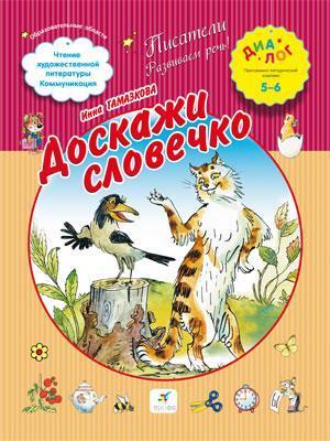 Доскажи словечко. 5–6 лет. Пособие для детей Гамазкова И.Л.