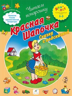 Красная Шапочка. Сказка с подсказкой. 3–5 лет. Пособие для детей