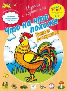 Иванова А.А. - Что на что похоже. Умные раскраски. 3–4 года. Пособие для детей обложка книги
